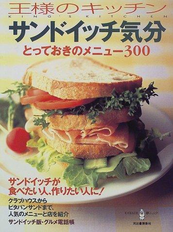 サンドイッチ気分—とっておきのメニュー300 (KAWADE夢ムック—王様のキッチン)