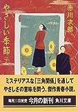 やさしい季節〈下〉 (角川文庫)