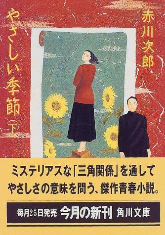 やさしい季節〈下〉 (角川文庫)の詳細を見る