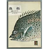 魚拓―観賞と作り方 (1975年) (カラーブックス)