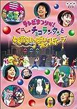 テレビまつりだ! ぐ~チョコランタンとともだちいっぱいオンステージ [DVD]