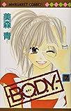 B.O.D.Y (7) (マーガレットコミックス (4069))