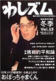 わしズム〈冬季Vol.13〉