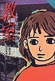 教室―6年1組がこわれた日 (for Boys and Girls)