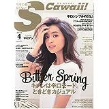 S Cawaii!(エスカワイイ) 2015年 4 月号