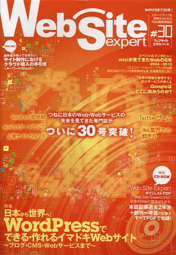 Web Site Expert #30の詳細を見る