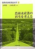 農林水産業の再生を考える (自然資源経済論入門)