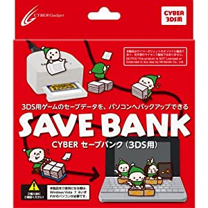 【New3DS / LL対応】CYBER セーブバンク ( 3DS 用)