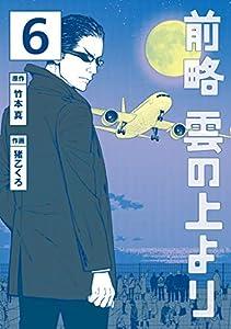 前略 雲の上より(6) (イブニングコミックス)