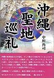沖縄聖地巡礼