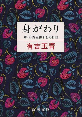身がわり―母・有吉佐和子との日日 (新潮文庫)の詳細を見る