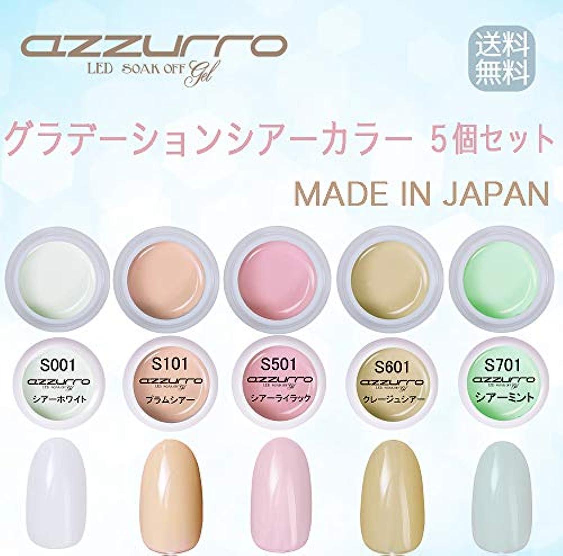 無駄な穀物極めて【送料無料】日本製 azzurro gel グラデーションシアーカラージェル5個セット 春にぴったりな 春グラデーションシアーカラー