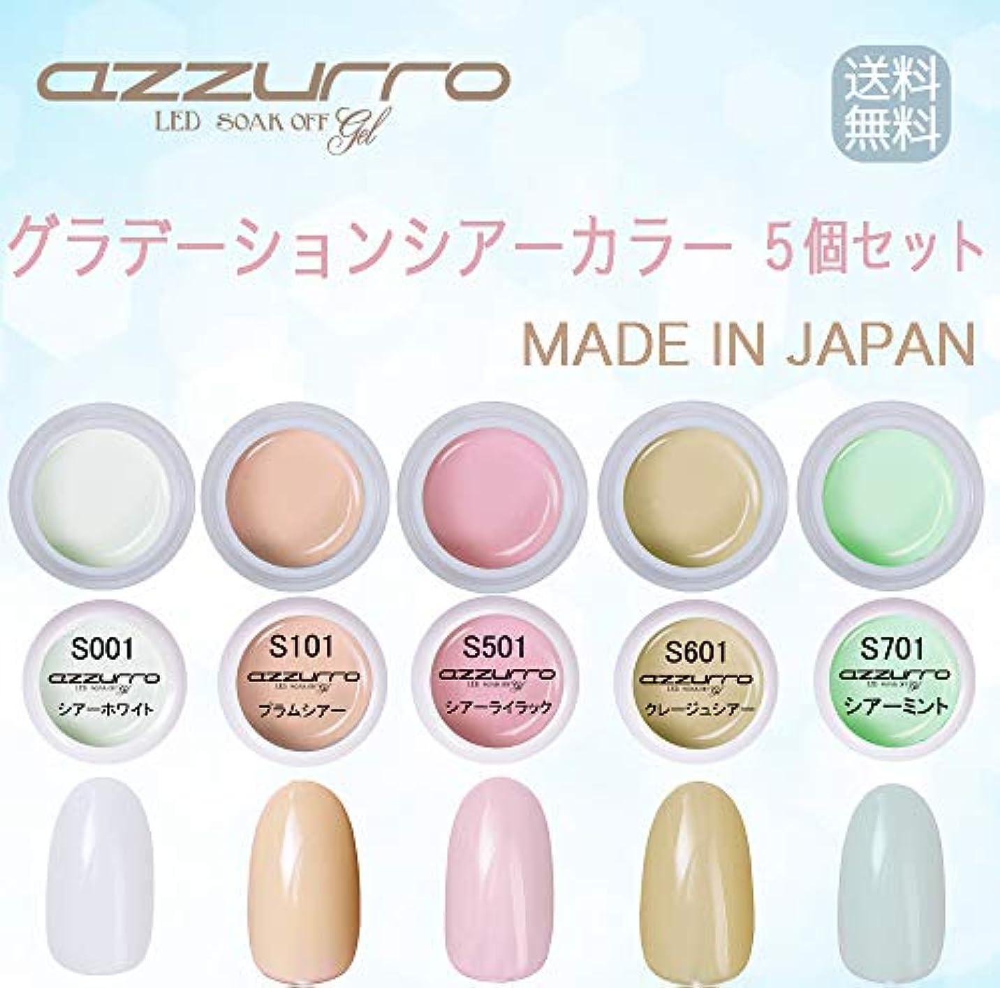 敏感な牧師受ける【送料無料】日本製 azzurro gel グラデーションシアーカラージェル5個セット 春にぴったりな 春グラデーションシアーカラー