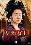 善徳女王 DVD-BOX VII <ノーカット完全版>