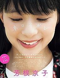 芳根京子ファースト写真集『ネコソガレ』