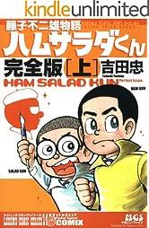 藤子不二雄物語 ハムサラダくん 上 完全版