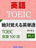 TOEIC絶対覚える英単語500語 Part1