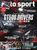 AUTOSPORT 2016年 12/16号 雑誌 (オートスポーツ)