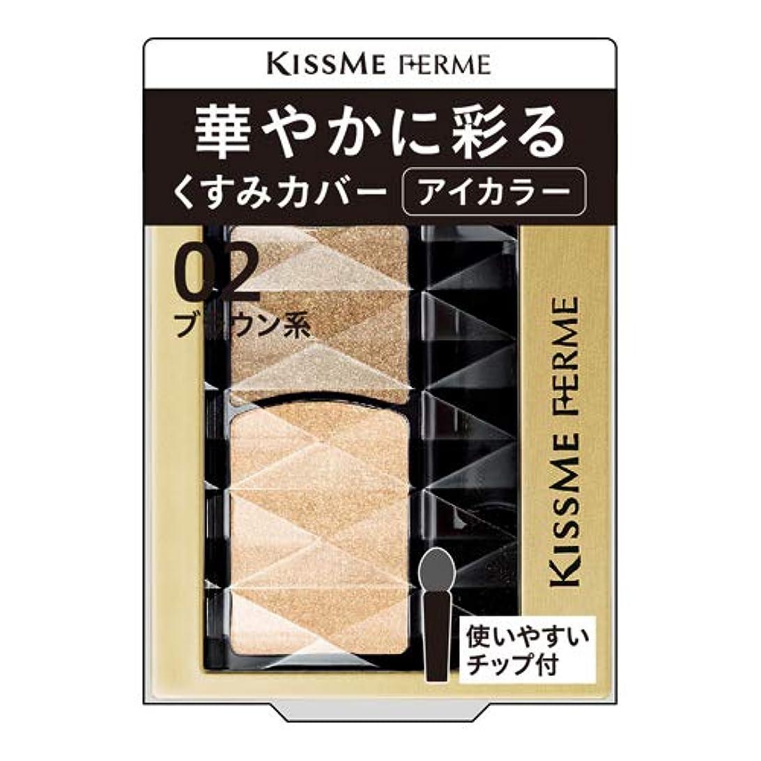 立派な蒸留する報復するキスミーフェルム 華やかに彩るアイカラー 02 ブラウン系