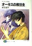 オーキスの救世主―ザンヤルマの剣士 (富士見ファンタジア文庫)