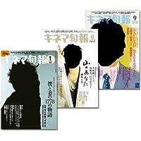 キネマ旬報バックナンバーセット 【草なぎ剛】