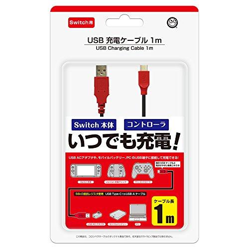(Switch用) USB充電ケーブル 1m コロンバスサークル CC-NSUC1-RD