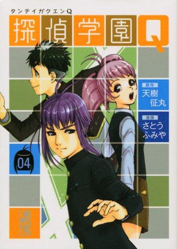 探偵学園Q(4) (講談社漫画文庫)の詳細を見る