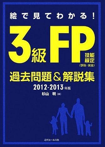 絵で見てわかる!3級FP技能検定過去問題集&解説集 学科・実技〈2012‐2013年版〉
