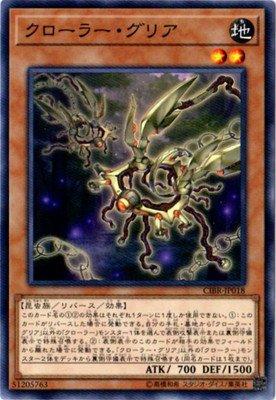 遊戯王/第10期/02弾/CIBR-JP018 クローラー・グリア