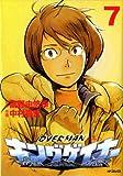 オーバーマン キングゲイナー 7 (MFコミックス)