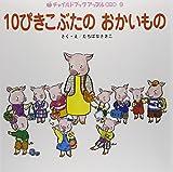 10ぴきこぶたのおかいもの (チャイルドブックアップル傑作選)