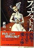 ファイアストーム―火の星の花嫁 (ソノラマ文庫)