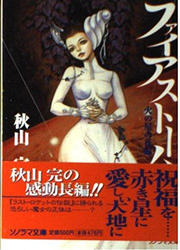 ファイアストーム―火の星の花嫁 (ソノラマ文庫)の詳細を見る