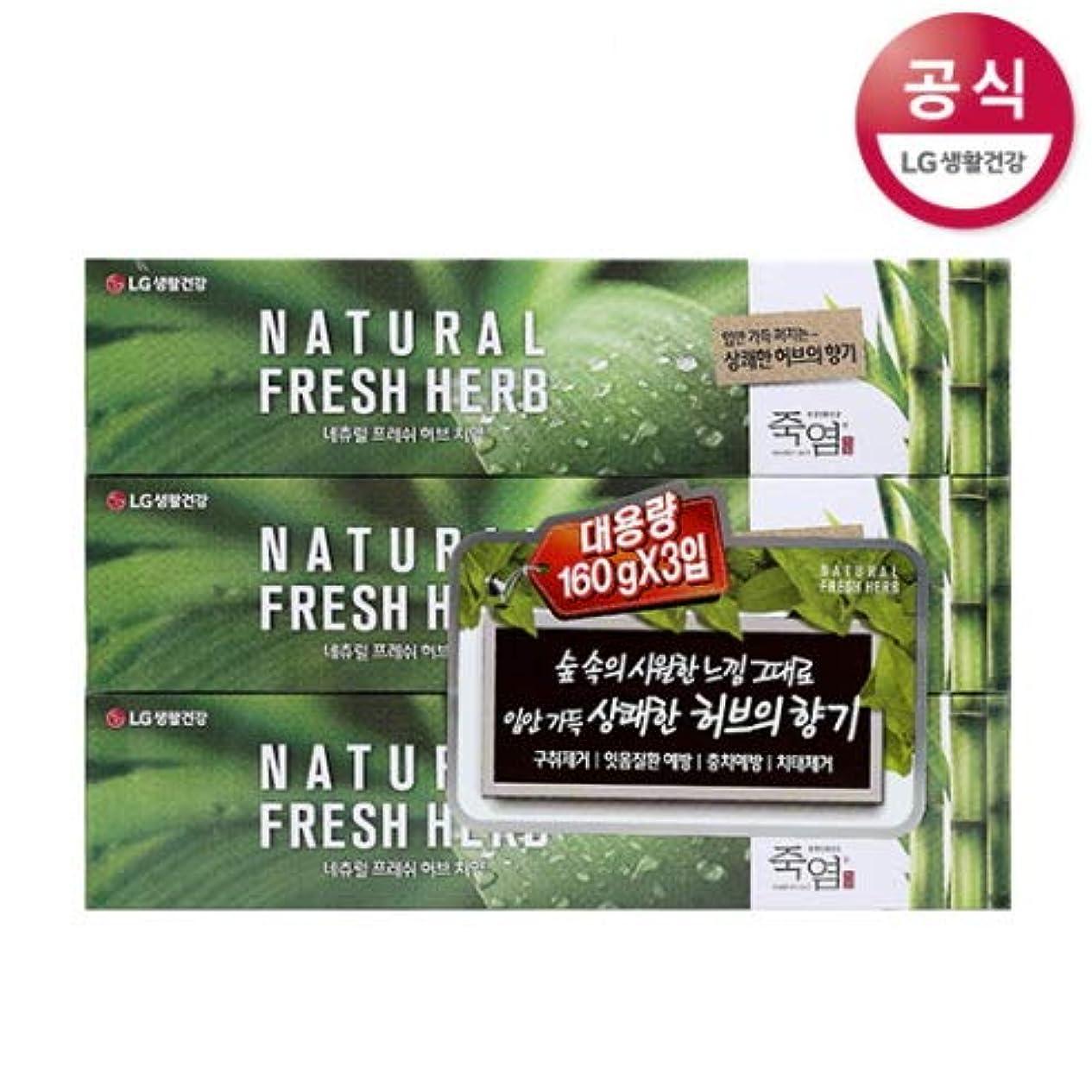 国籍イヤホンシュガー[LG HnB] Bamboo Salt Natural Fresh Herbal Toothpaste/竹塩ナチュラルフレッシュハーブ歯磨き粉 160gx3個(海外直送品)