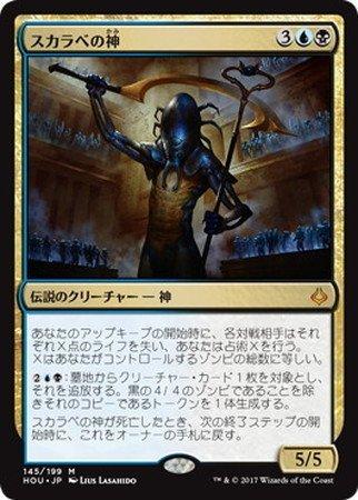 【シングルカード】HOU)[JPN]スカラベの神/金/M/145/199