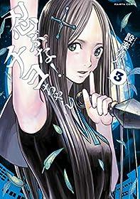 忍ぶな! チヨちゃん 3巻 (HARTA COMIX)