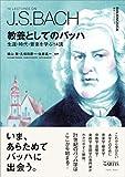 教養としてのバッハ 生涯・時代・音楽を学ぶ14講 (叢書ビブリオムジカ)