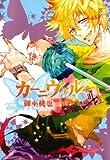 カーニヴァル: 3 (ZERO-SUMコミックス)