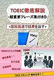 「TOEIC徹底解説 -超重要フレーズ集付き!!-」<最短最速で結果を出す> 徹底・TOEICリスニング分析!!
