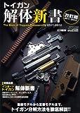 トイガン解体新書 2011ー2012 (ホビージャパンMOOK 417)