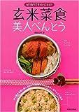 玄米菜食美人べんとう 毎日食べてきれいになる!