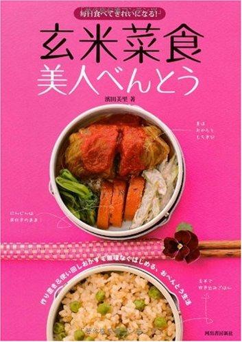 玄米菜食美人べんとう 毎日食べてきれいになる!の詳細を見る