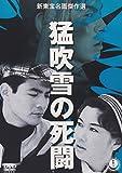 猛吹雪の死闘[VPBT-15260][DVD]
