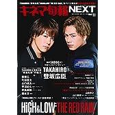 キネマ旬報増刊 キネマ旬報NEXT Vol.11「HiGH&LOW THE RED RAIN」 No.1729【ピンナップグラビア付】
