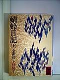蜻蛉日記〈上〉 (1978年) (講談社学術文庫)