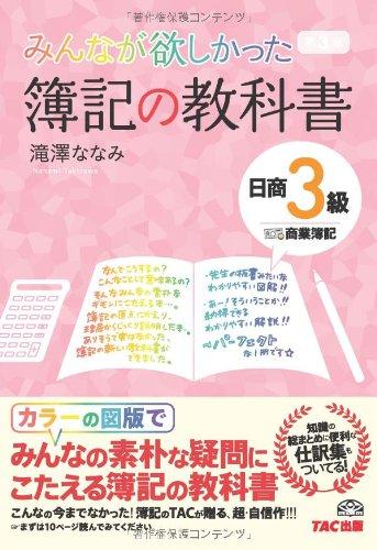 みんなが欲しかった  簿記の教科書 日商3級 商業簿記 第3版 (旧:TAC簿記の教室シリーズ)の詳細を見る