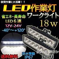 スズキ ソリオ MA26S・MA36S デイライト LED 作業灯 6500k