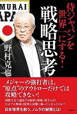 侍ジャパンを世界一にする! 戦略思考