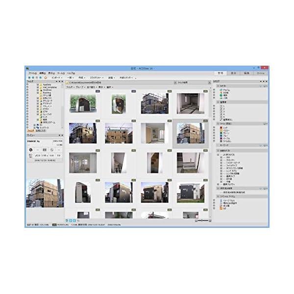 3Dマイホームデザイナー12 グラフィックパックの紹介画像14