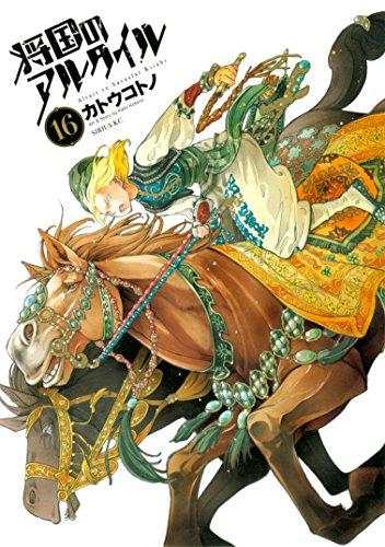 将国のアルタイル(16) (シリウスコミックス)
